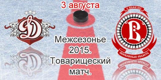 «Динамо» Рига – «Витязь» 2:0