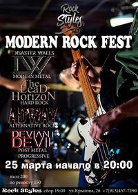 Modern Rock Fest в Rock Styles 25 марта