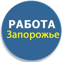rabota_v_zaporozhye