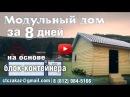 Модульный Дом на ДАЧУ из Блок контейнера. Блок здания,Бытовки, Каркасные и Щитов ...