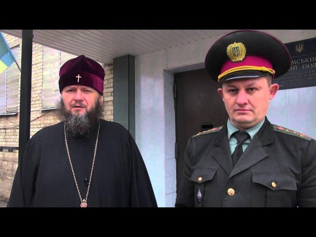 Архієпископ Євлогій відвідав заарештованого військовослужбовця, який скоїв напад на співробітника кафедрального собору
