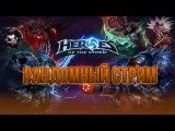 [12.07.2015] Рандомный стрим | Hero Of The Storm