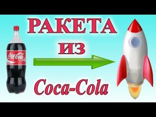 Как сделать ракету из Coca-Cola своими руками в домашних условиях