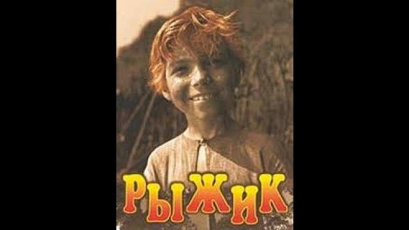 Умный добрый фильм Рыжик / 1960