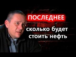 Степан Демура 2016 Новое сколько будет стоить нефть, золото, доллар и рубль уже завтра в России
