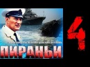 Пираньи 4 серия из 8 04.06.2013 Приключенческий сериал