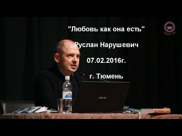 Р. Нарушевич Любовь как она есть в Тюмени, 07.02.2016г.