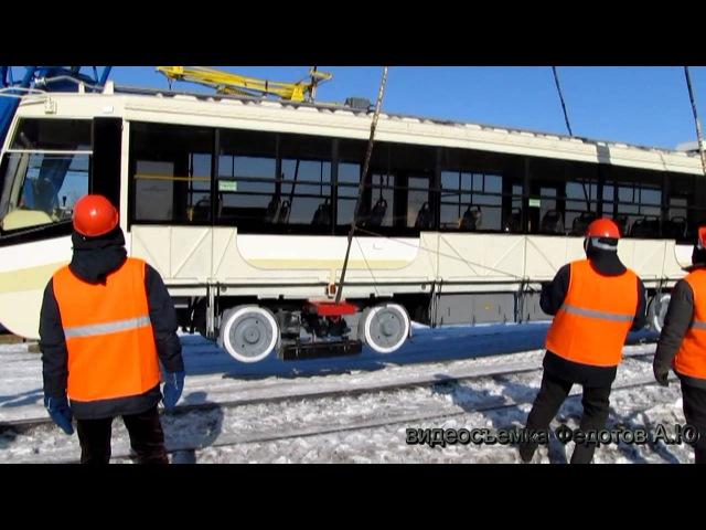 разгрузка новых трамвайных вагонов.Ульяновск 2012г.mpg