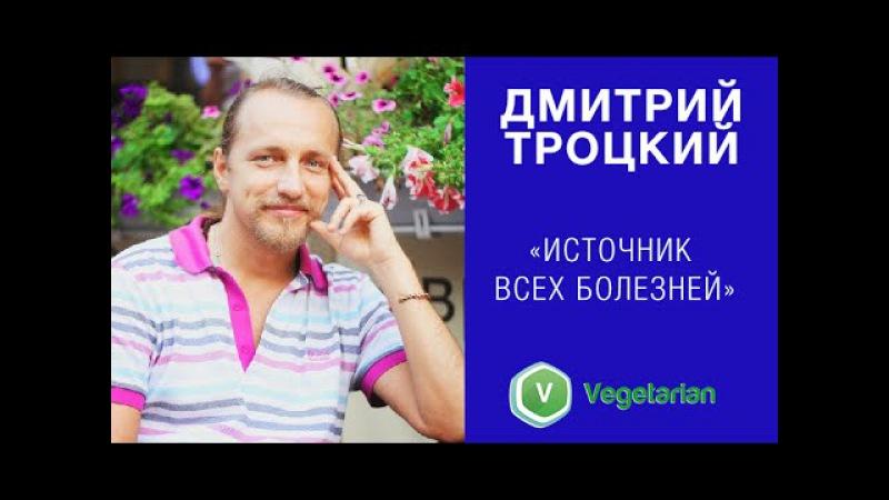 Дмитрий Троцкий - часть 2 Источник всех болезней