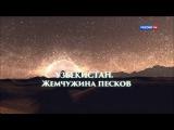 Узбекистан. Жемчужина песков (2014) Документальный HD