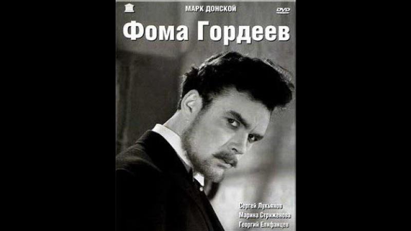 Фильм, актуальный во все времена Фома Гордеев / 1959