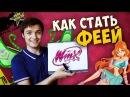 Как стать феей ВИНКС - MTV НЕ СНИЛОСЬ 78