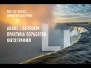 Adobe Lightroom Практика обработки фотографий Дмитрий Шатров