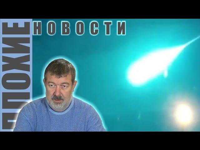 ПЛОХИЕ НОВОСТИ в 21.00 13/11/2015: Пятница, 13. Курс 66,6...