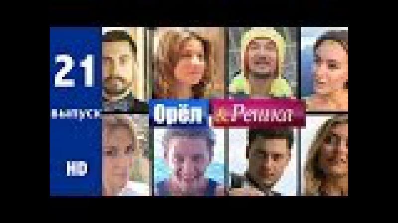 Орёл и Решка - 21 ВЫПУСКПАРИЖ/ Сезон 2 серия 6 / 2011 / HD 1080p