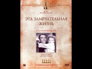 Эта замечательная жизнь (1946). Трейлер на русском.