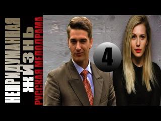 Непридуманная жизнь 4 серия (2015) 16-серийный мелодрама   сериал