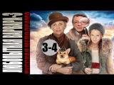 Любопытная Варвара 3 сезон 3-4 серия