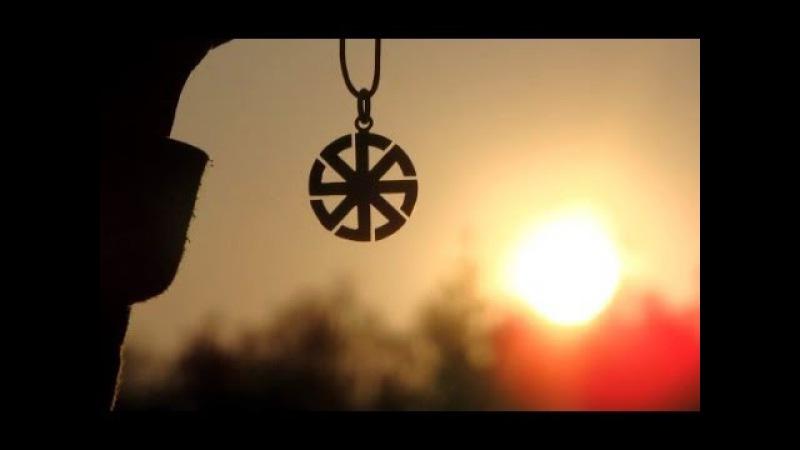 Родноверие - Изначальная вера славян
