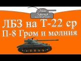 ЛБЗ на Т-22 ср П-8 Гром и Молния Slim_Saberneik канал WOTNETOT