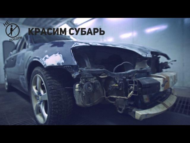 Subaru Legacy GT by ARIZONA COLOR / Покараска Subaru жидкой резиной ARIZONA