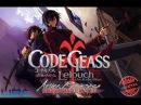 Rap Обзор - Code Geass: Lelouch of the Rebellion/Код Гиас: Восставший Лелуш