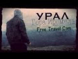 Free Travel Cam: 2 .Гора Иремель. Южный Урал.