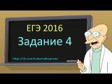 ЕГЭ по математике 2016 задание 4 Профильный уровень, 2 урок