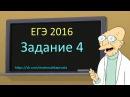 ЕГЭ по математике 2016 задание 4 Профильный уровень, 2 урок ( ЕГЭ / ОГЭ 2017)