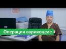 Операция варикоцеле. Лечение варикоцеле в МЦ Здоровье.