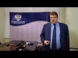 О том что делать, если не получил зарплату - начальник управления Роструда Е.Н. Иванов