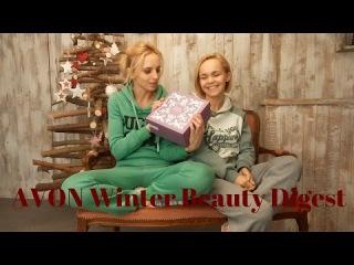 AVON Winter Beauty Digest/зимние новинки Ейвон 2015-2016/ подарки на новый год