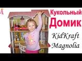 Кукольный домик для барби KidKraft Magnolia Dollhouse unboxing распаковка обзор