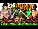 Joint Георгиевская Ленточка И Растеряев cover
