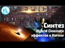 Синтез главных эффектов Hybrid Cinematic музыки в Harmor Как создать раскатистый басовый