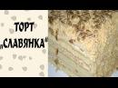 Торт Славянка. Рецепт торта Славянка