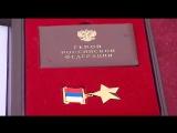 Вручение Звезду Героя России супруге погибшего в Сирии подполковника Олега Пешкова