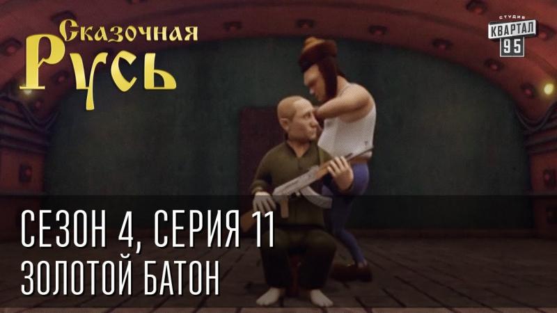 Сказочная Русь Сезон 4 серия 11 Вечерний Киев Золотой батон Украина Путин Яну