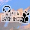 Мечта Букиниста. Аудиокниги