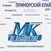 МК во Владивостоке