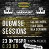 23.10.15 DUBWISE SESSIONS: Meets CHSS