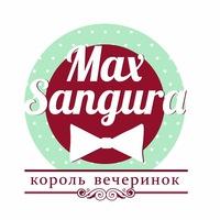 Максим Сангура