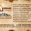 """ООО """"АфинаСтрой"""" - Строительные материалы в Уфе"""