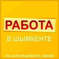 shymkent_rabota