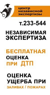 Центр независимой экспертизы Пенза ВКонтакте Центр независимой экспертизы Пенза