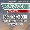 ANNA-news, официальная группа