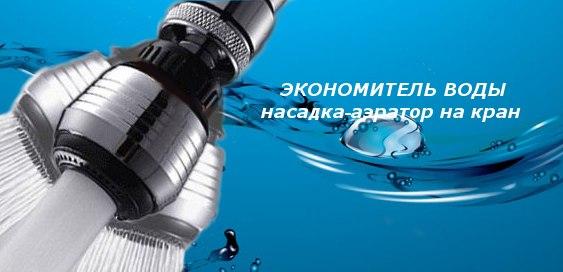 Аэратор Water Saving. XOzrEkG9PYk