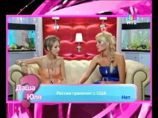 Муз ТВ - 2 февраля 2012 года - 23.03 мега-смешная передача БезУмно Красивые
