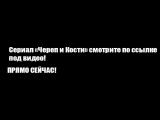 Сериал Череп и Кости Череп и кости  Crossbones (Сезон 1) Crossbones Череп и Кости