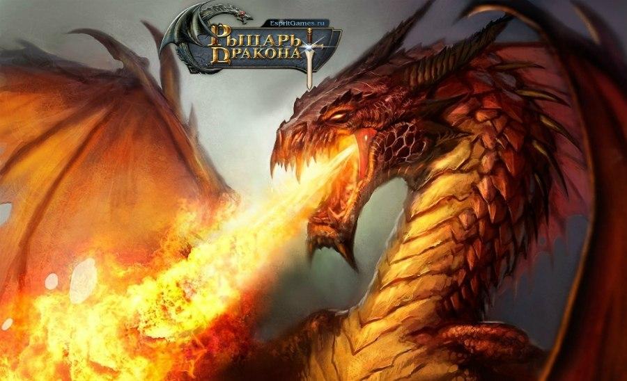 Скачать обои дракон, огонь, монстр бесплатно для рабочего стола в разрешени